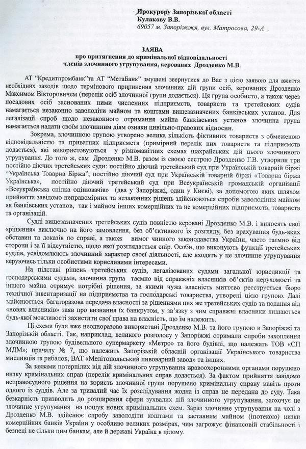 zayava-001
