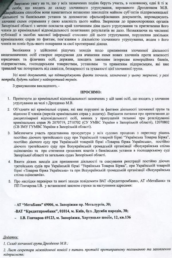 zayava-003
