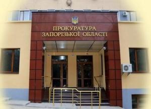 Запорожская областная прокуратура добилась взыскния почти 2 млн. гривен с сельхозпредприятия