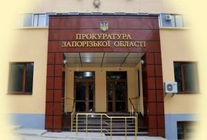 В Запорожской области открыто уголовное производство в отношении высокопоставленного чиновника