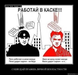 300px-Kirpich_na_golovu