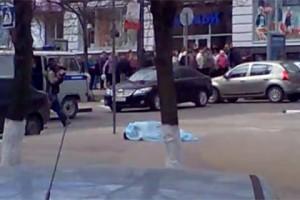 Расстрел в Белгороде, новая версия