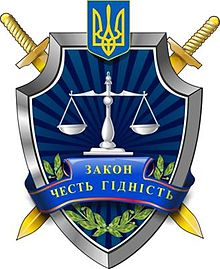 General_Prosecutor_of_Ukraine_Logo