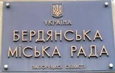 В мэрии Бердянска произошли обыски