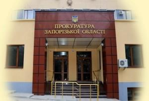 Запорожские прокуроры пресекли самозахват сельхозугодий