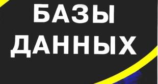 Базу данных с конфиденциальной информацией украинцев захватили рейдеры