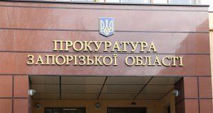 В Запорожской области прокуроры вернули государству три четверти миллиона гривен