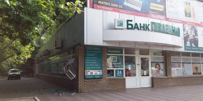 bank-pivdennyj