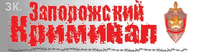 ЗК. Запорожский Криминал