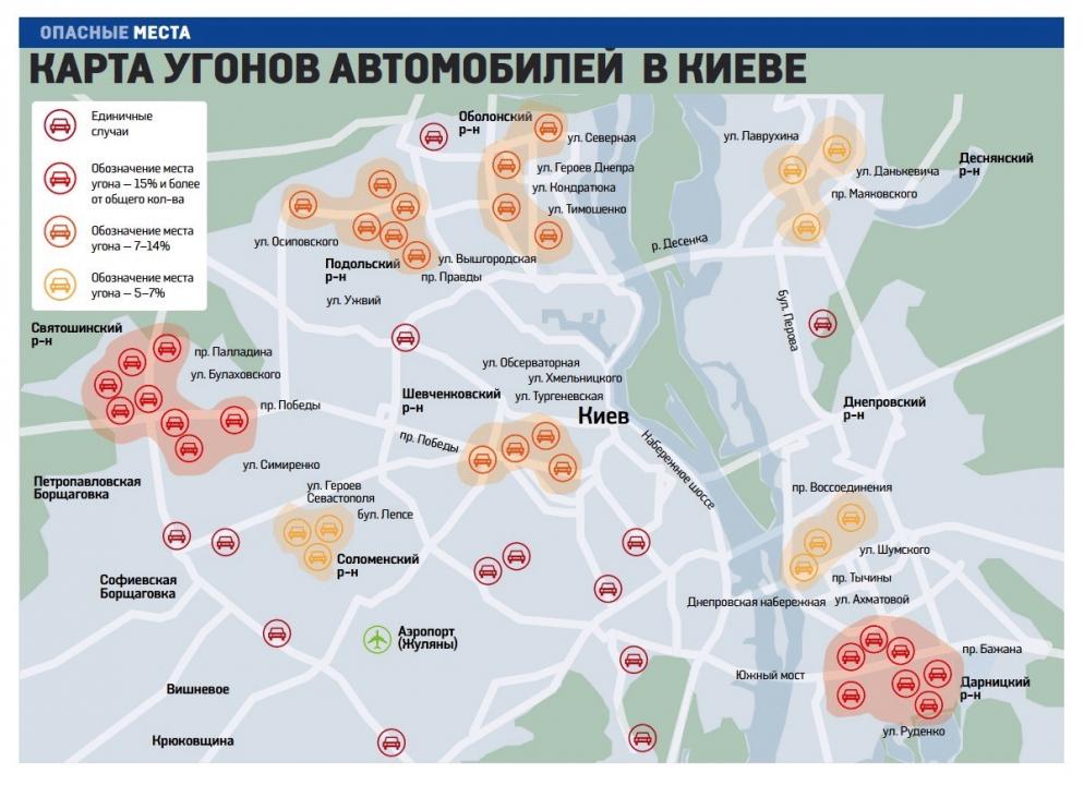 Карта угонов автомобилей в Киеве
