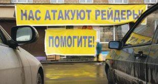 В 2015 году в Украине совершено 3 тысячи рейдерских захватов