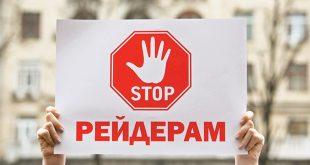 «Расстрельный» реестр. Волна рейдерства в Украине