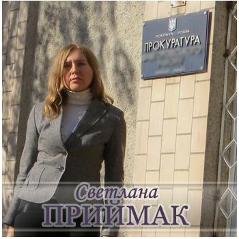 Адвокат Светлана Михайловна Приймак